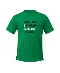 Fashionable Tamil T-shirt Green