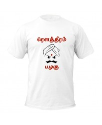 Fashionable Tamil T-shirt white